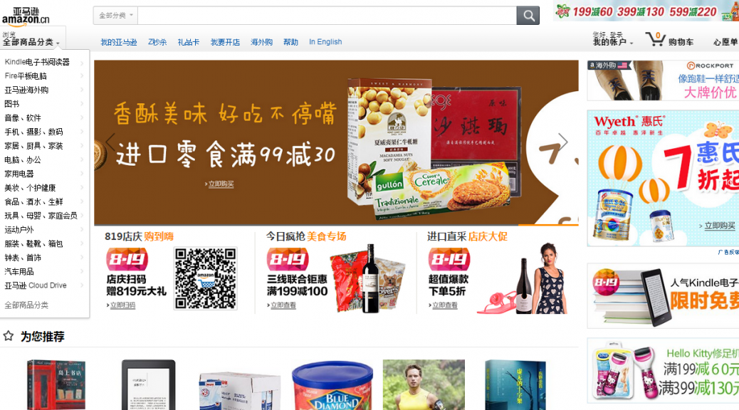 Image of Amazon website in China